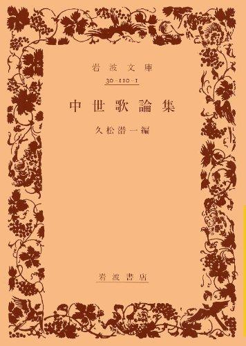 中世歌論集 (岩波文庫 黄 110-1)の詳細を見る