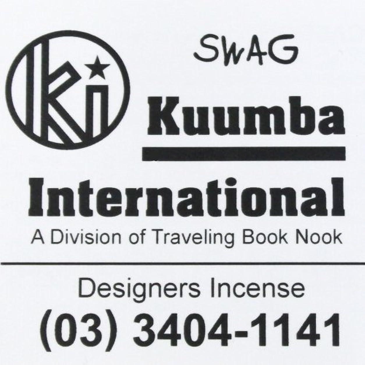 リル育成シャーロットブロンテ(クンバ) KUUMBA『incense』(SWAG) (Regular size)