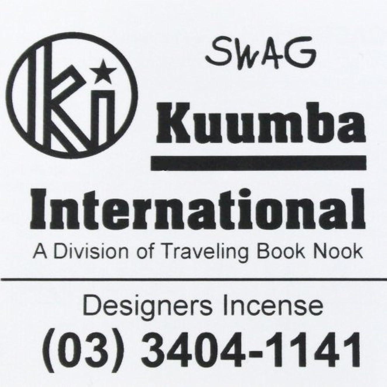 アプトリマーク荒れ地(クンバ) KUUMBA『incense』(SWAG) (Regular size)