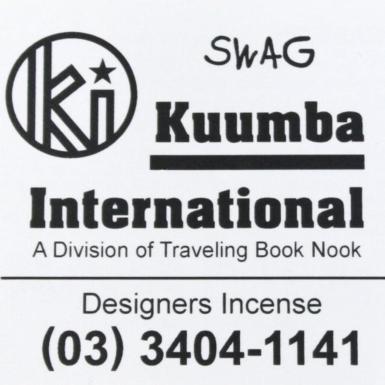 オーディション白い女王(クンバ) KUUMBA『incense』(SWAG) (Regular size)