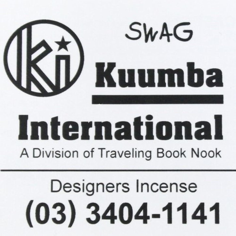 胚芽シーフード魅力(クンバ) KUUMBA『incense』(SWAG) (Regular size)
