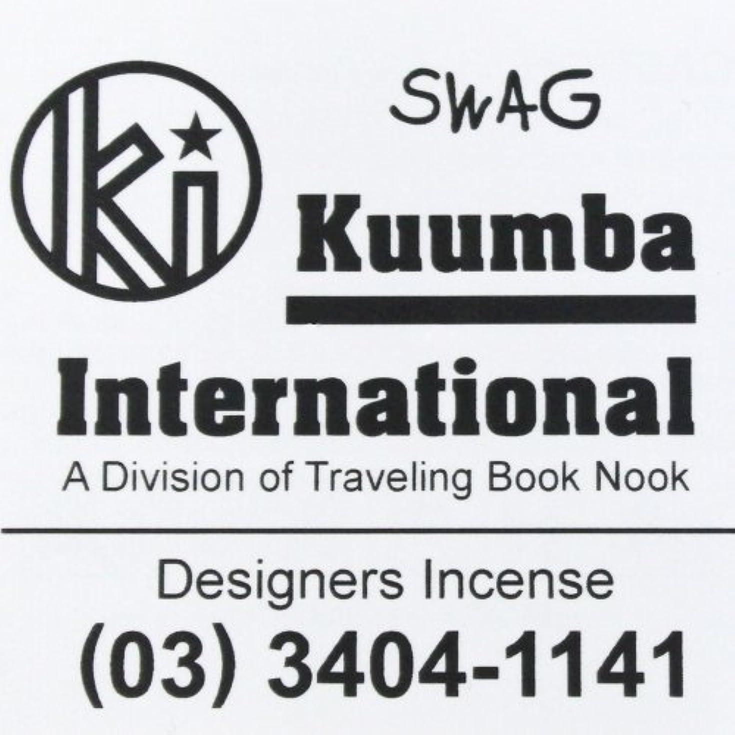 補正胚芽おもちゃ(クンバ) KUUMBA『incense』(SWAG) (Regular size)