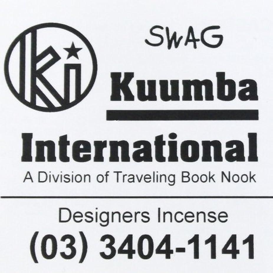 好奇心分数キャンプ(クンバ) KUUMBA『incense』(SWAG) (Regular size)