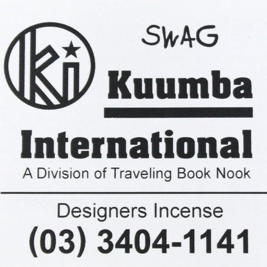 過半数理論ブレーキ(クンバ) KUUMBA『incense』(SWAG) (Regular size)