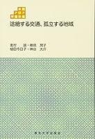 途絶する交通、孤立する地域 (東北アジア学術読本)