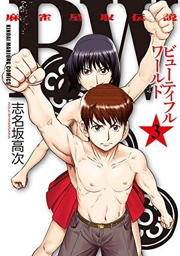 BW(ビューティフルワールド) 麻雀星取伝説(3) (近代麻雀コミックス)