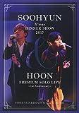 SOOHYUN X'mas DINNER SHOW 2017 & HOON PREMIUM SOLO LIVE ~1st Anniversary~(DVD2枚組)(スマプラ対応)/