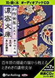 [オーディオブックCD] 幻作発禁 濃密文庫 第五巻 (<CD>)
