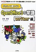 今さら人に聞けないOpenOffice3の常識 writer編―初心者がつまづくワープロの盲点を現役インストラクターが伝授! (I/O BOOKS)