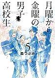 月曜から金曜の男子高校生 5 (LINEコミックス)