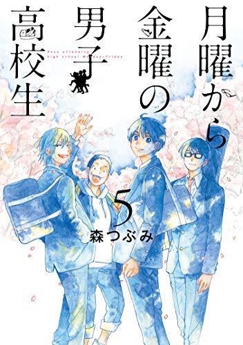 月曜から金曜の男子高校生 5巻 (LINEコミックス)