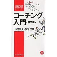 コーチング入門 第2版 (日経文庫)