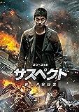 サスペクト 哀しき容疑者 [DVD]