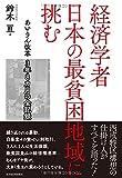 経済学者 日本の最貧困地域に挑む -