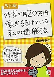 改訂版 外貨で月20万円稼ぎ続けている 私の連勝法 (アスカビジネス)
