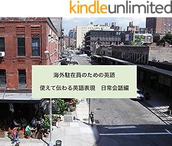 海外駐在員のための英語  : 日常会話編 Eikaiwa Holland (使えて伝わる英語)