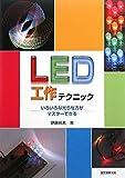 LED工作テクニック―いろいろな光らせ方がマスターできる