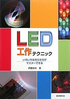 LED工作テクニック―いろいろな光らせ方がマスターできるの詳細を見る