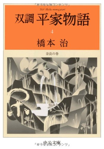 双調平家物語〈4〉奈良の巻 (中公文庫)の詳細を見る
