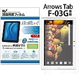 Hy+ Fujitsu Arrows Tab(アローズタブ) F-03G用 ブルーライトカット 液晶保護フィルム (指紋防止、気泡が入りにくい、抗菌加工済)