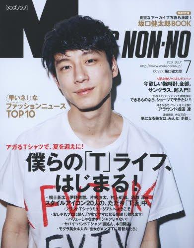 Men's NONNO(メンズノンノ) 2017年 07 月号 [雑誌]