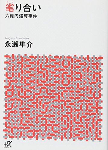 毟り合い 六億円強奪事件 (講談社+α文庫)の詳細を見る