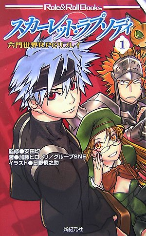 六門世界RPGリプレイ スカーレット・ラプソディ〈1〉 (Role & Roll Books)