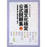 茶道文化検定公式問題集〈1〉練習問題と第1回検定問題・解答