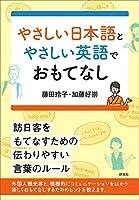 やさしい日本語とやさしい英語でおもてなし
