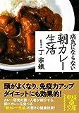 病気にならない 朝カレー生活 (中経の文庫)