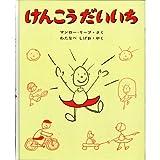 けんこうだいいち (新しい世界の幼年童話 17)