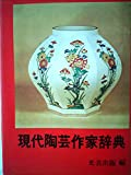 現代陶芸作家辞典 (1977年)
