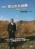 【証言】奪われた故郷 あの日飯舘村で何が起こったのか