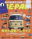 BE-PAL(ビーパル) 2017年 12 月号 [雑誌]