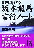 日本を洗濯する坂本龍馬 言行ノート (中経の文庫)