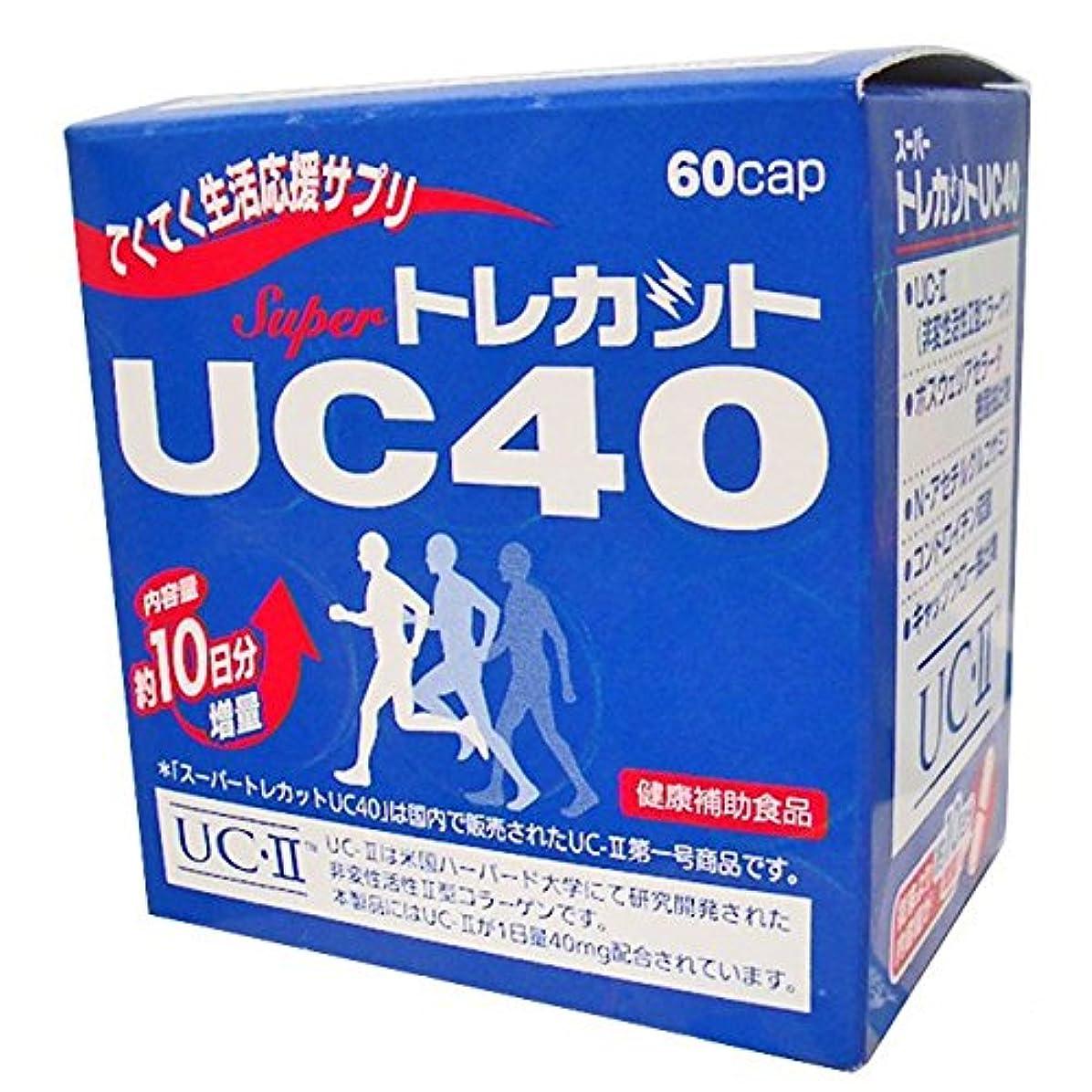 オセアニア体操ミニ関節のさぽーとに ワキ製薬 UC-Ⅱ(非変性Ⅱ型コラーゲン?鶏由来)配合 スーパートレカットUC40  60カプセル