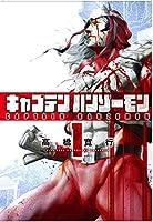 キャプテンハンゾーモン(1) (ヒーローズコミックス)