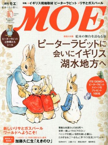 MOE (モエ) 2013年 10月号 [雑誌]の詳細を見る