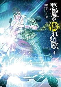 悪魔を憐れむ歌 4巻: バンチコミックス