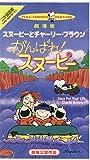 スヌーピーとチャーリー・ブラウン「がんばれ!スヌーピー」 [VHS] CICビクター・ビデオ