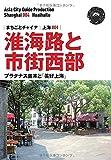 上海004淮海路と市街西部 ~プラタナス並木と「美好上海」 (まちごとチャイナ)