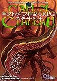 新クトゥルフ神話TRPG スタートセット (ログインテーブルトークRPGシリーズ)