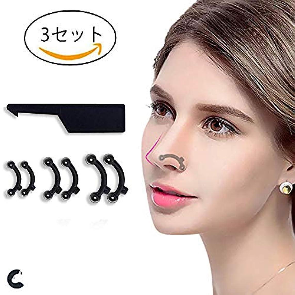 ROOFTOPS 3サイズセット 鼻クリップ ノーズクリップ 鼻プチ 柔軟性高く ハナのアイプチ ビューティー正規品 矯正プチ 整形せず 鼻筋矯正 23mm/24.5mm/26mm全