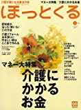 ほっとくる 2007年 02月号 [雑誌] 画像