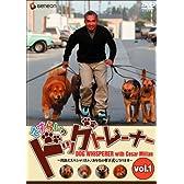 さすらいのドッグトレーナー Vol.1~問題犬スペシャリスト/あなたのダメ犬しつけます~ [DVD]