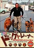 さすらいのドッグトレーナー Vol.1~問題犬スペシャリスト/あなたのダメ犬しつけます~ [DVD] 画像