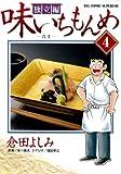 味いちもんめ 独立編 4 穴子 (BIG COMIC SUPERIOR)
