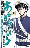あおざくら 防衛大学校物語 6 (少年サンデーコミックス)