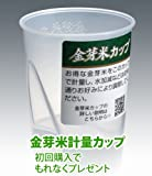 【Amazon.co.jp限定】 金芽米(無洗米) 10kg【5kg×2袋】