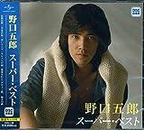 野口五郎 スーパー・ベスト